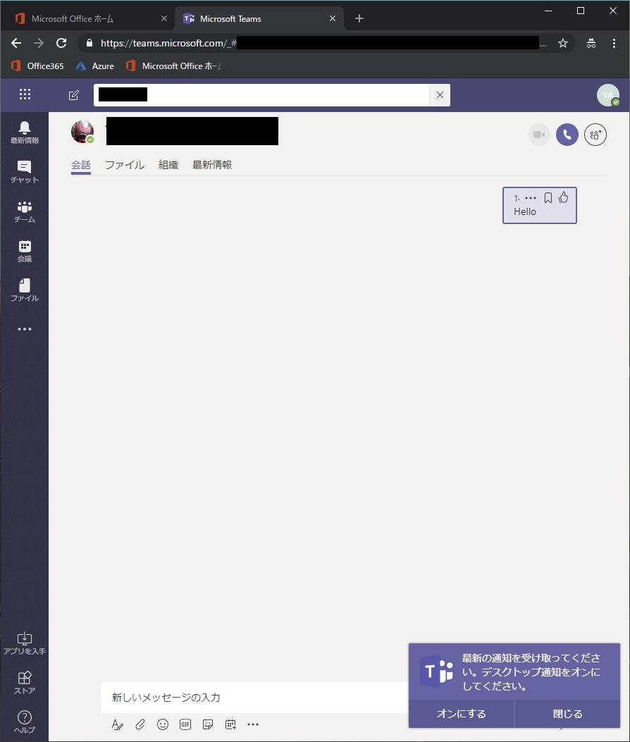 ブラウザ版Microsoft Teamsでのデスクトップ通知を試す – 微同期 I/O
